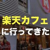 渋谷の楽天カフェでランチ! 電源や wifi、スイーツメニューもあって勉強スペースにちょうど良かった