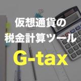 仮想通貨(ビットコイン)の税金計算ツール「G-tax」使用レビュー【アプリ、ソフトの使い方】