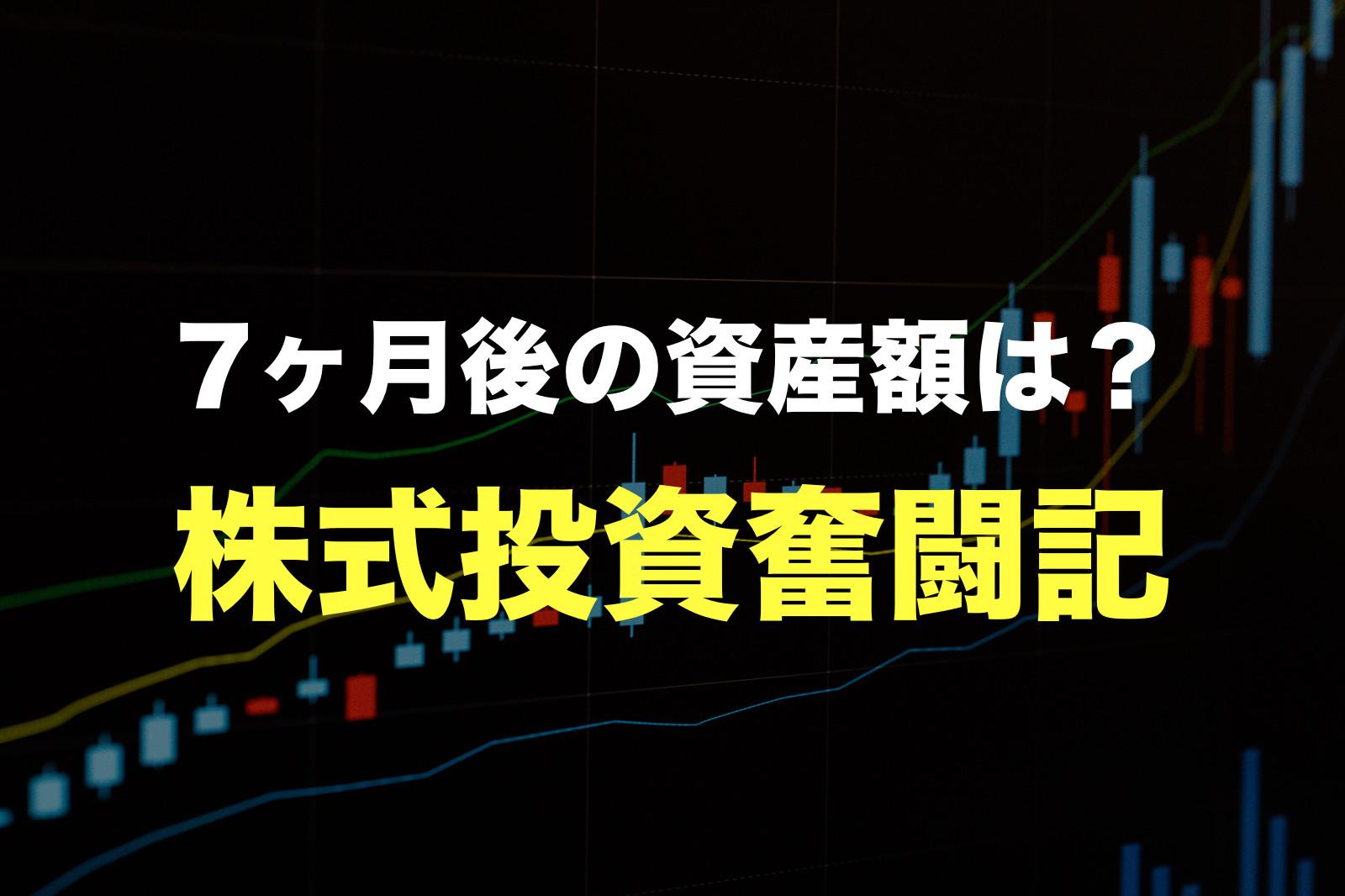 7ヶ月で株の儲けはいくら増えた? 損切りのタイミングを思案中(株式投資奮闘記 その8)