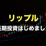 リップル(XRP)の将来性にかけて100万円分 投資してみた。相場は今後どこまで上がる?