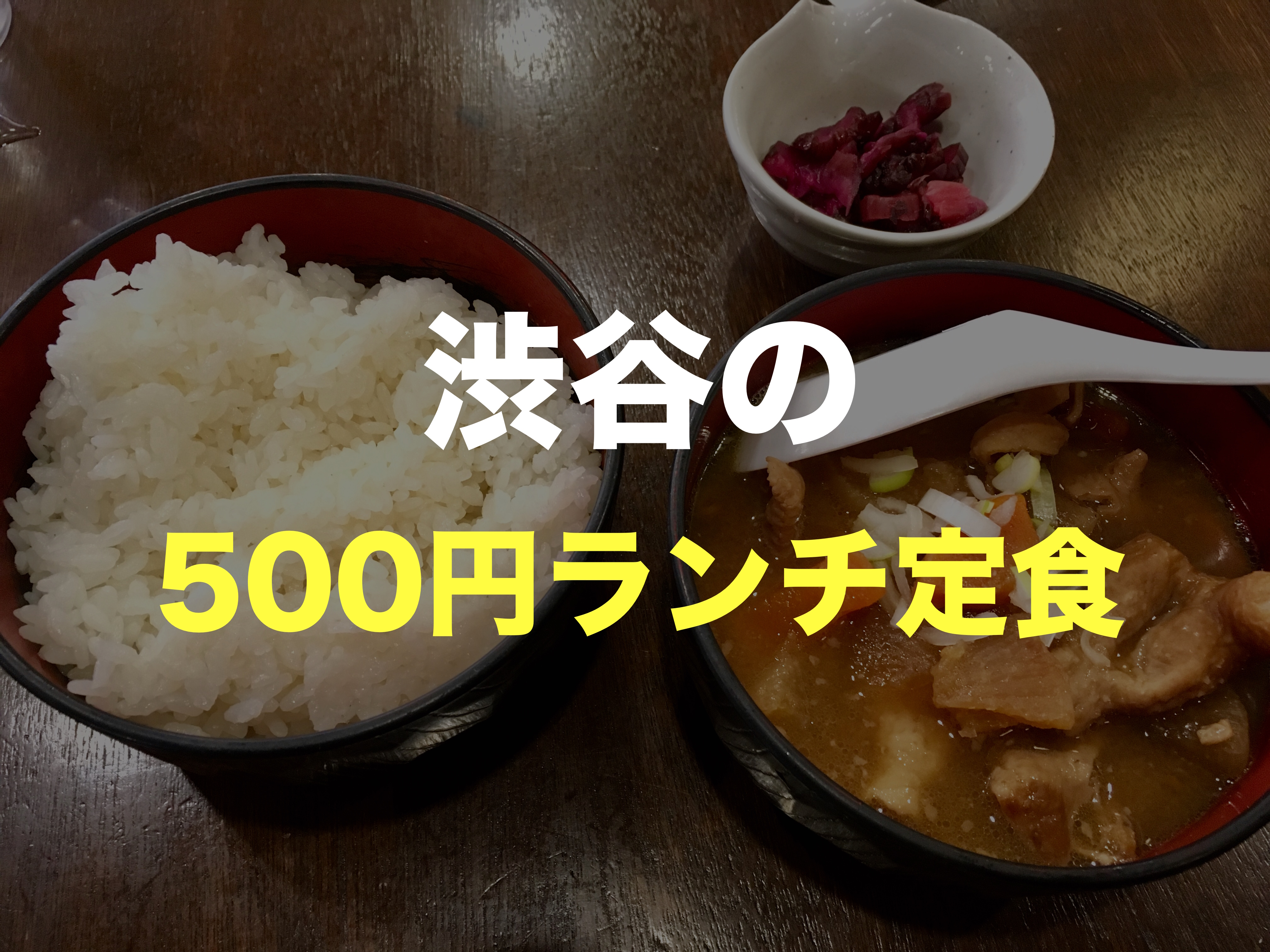 渋谷の安い500円ランチ! 「バカ息子 長男」は美味しい定食や丼のご飯が食べられておすすめ