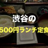 渋谷の安い500円ランチ定食! 「ひもの屋」は美味しい和食ご飯が食べられておすすめ