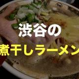 渋谷で人気の煮干しラーメン「すごい煮干ラーメン凪」がおすすめ【深夜まで営業】
