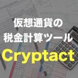 仮想通貨(ビットコイン)の税金計算ツール「Cryptact(クリプタクト)」使用レビュー【アプリ、ソフトの使い方】