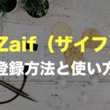 Zaif(ザイフ)の登録方法、口座開設のやり方! ビットコイン購入までの使い方、買い方をまとめる