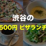 渋谷の安い500円ピザランチ! ゆっくりひとりご飯にも、おしゃれなデートにもおすすめ