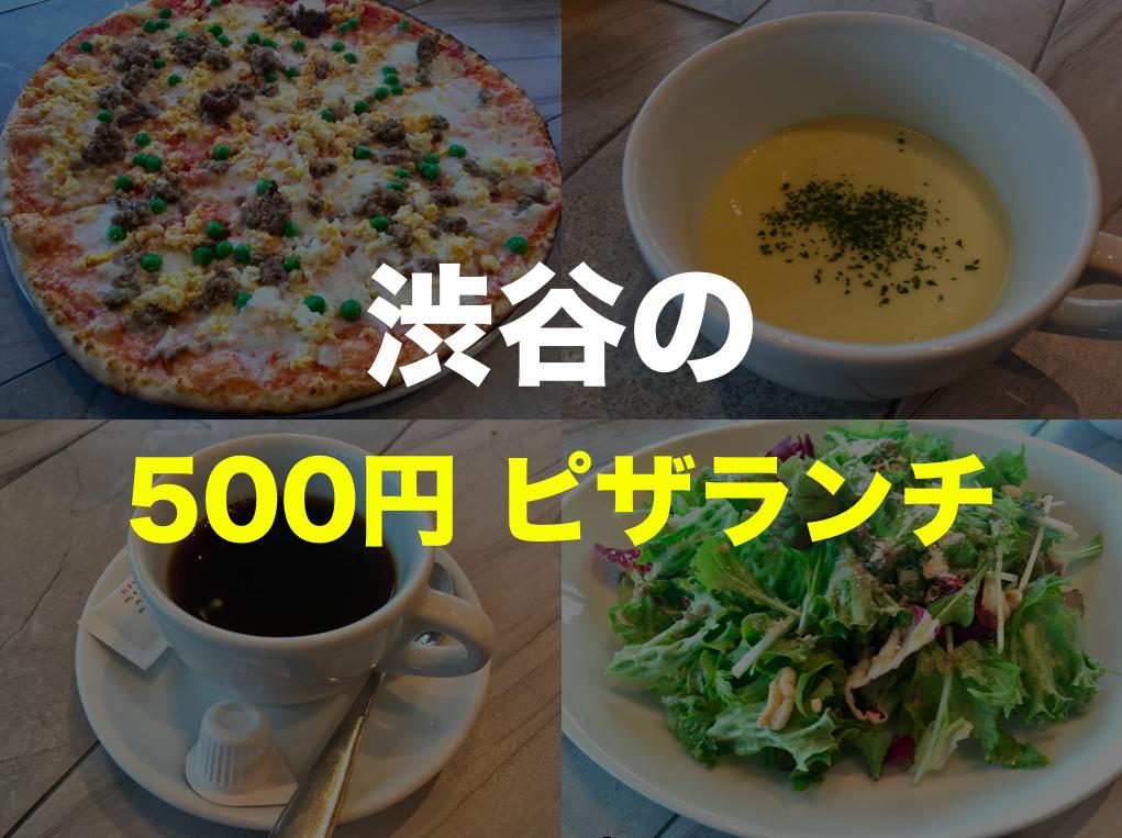 渋谷でディナーが安いおすすめ店21選!学生も安心 …