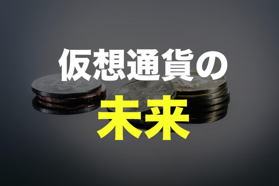 ビットコインの将来、仮想通貨の未来は? これから上がる仮想通貨を予想するときの判断基準