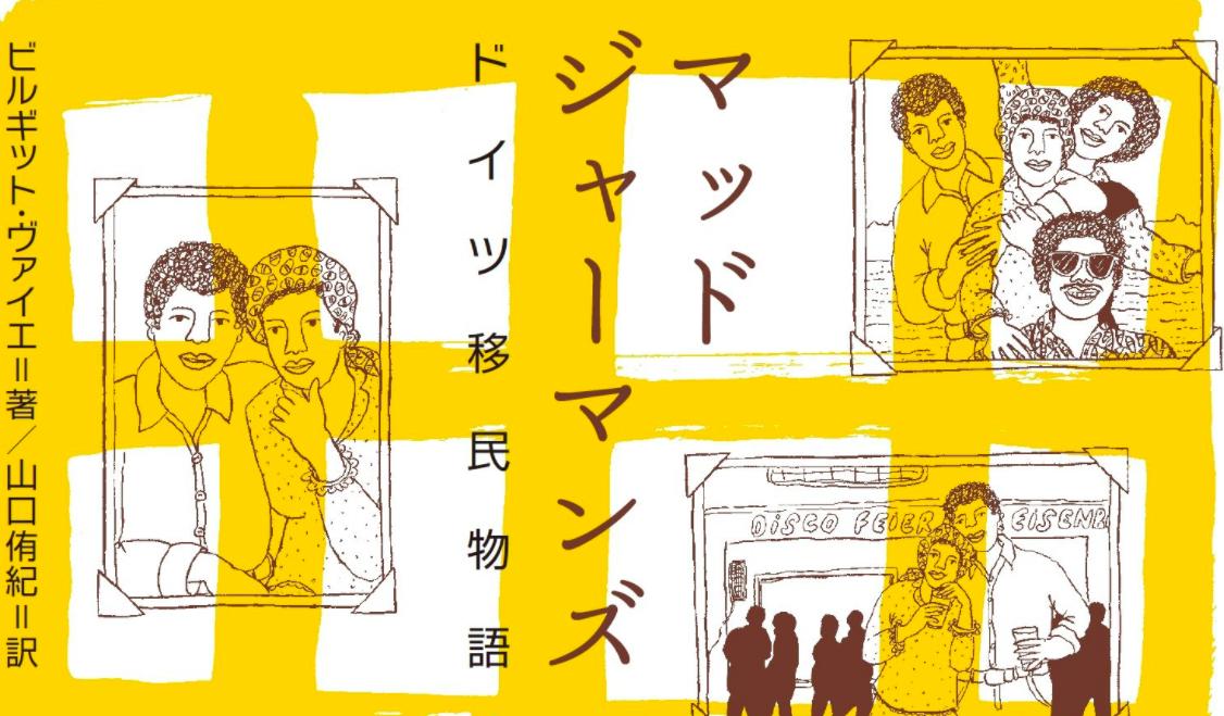 【実話】ドイツ移民の歴史を紐解く漫画「マッドジャーマンズ」が壮絶だった