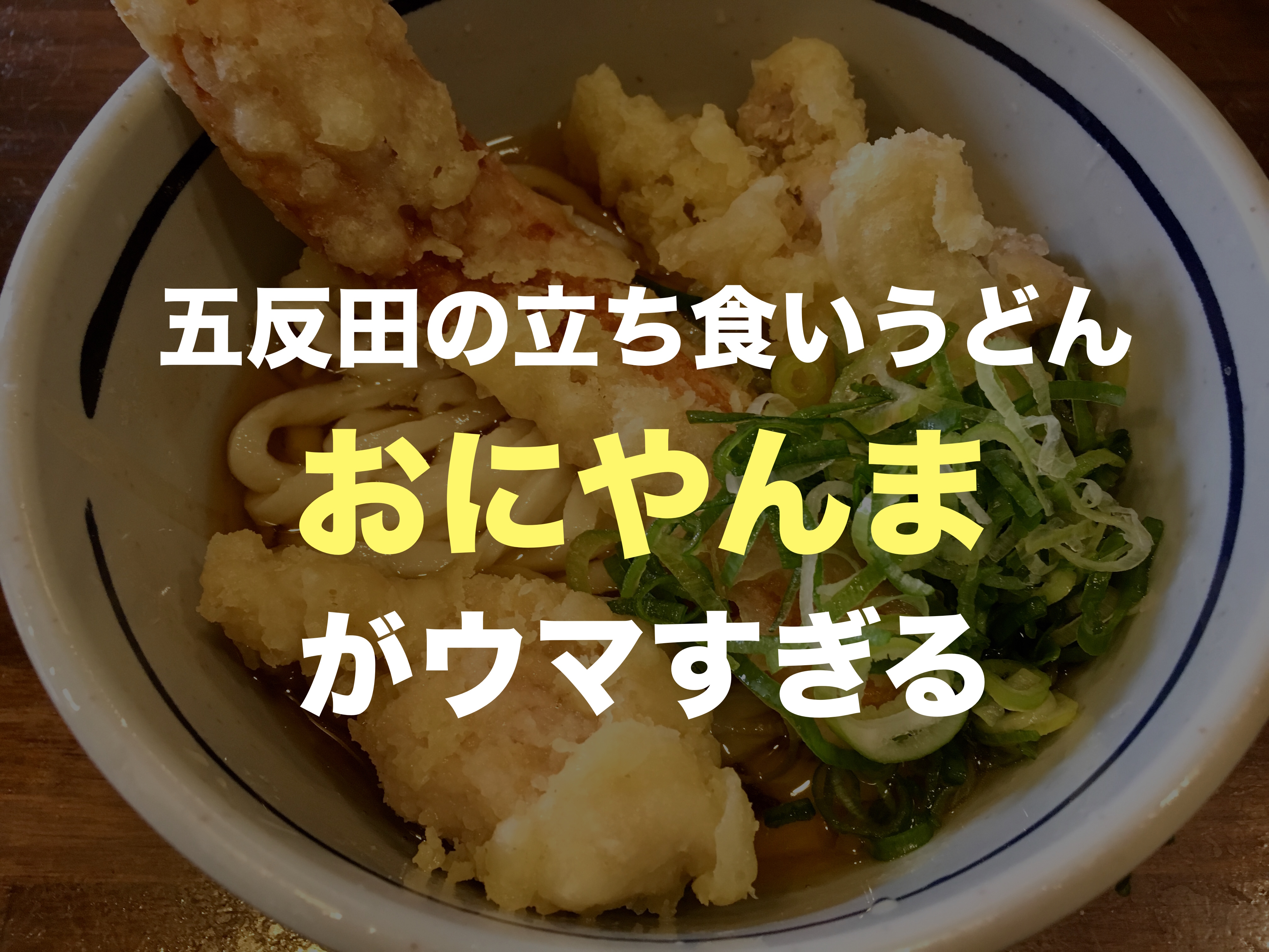五反田の立ち食いうどん「おにやんま」が美味しい。安いのでさくっとランチにも。