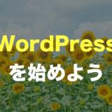 初心者向け WordPress 導入手順! サーバーに構築、テーマのインストール、ドメイン設定まで