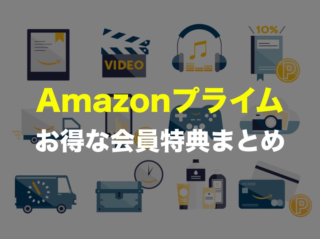 【無料体験】Amazonプライムとは? 年会費 激安のお得なアマゾン会員特典まとめ!