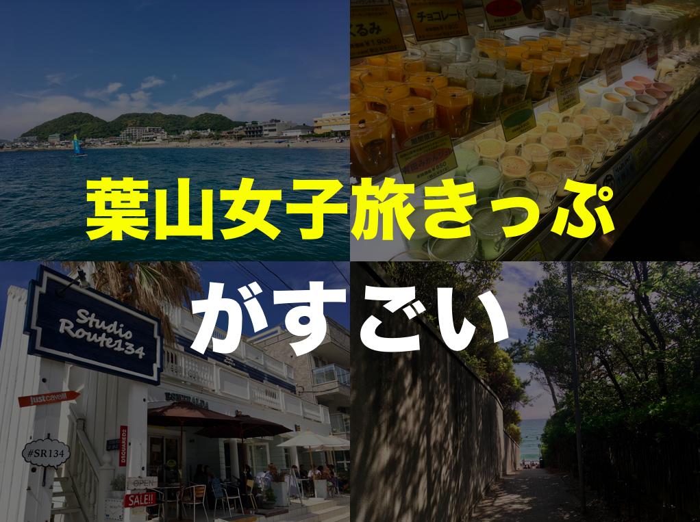 葉山女子旅きっぷで葉山観光! おすすめコース・ルート、ランチやお土産を紹介する