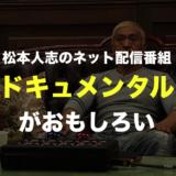 松本人志「ドキュメンタル」が面白い! ネタバレ感想とレビュー【アマゾンプライム】