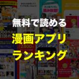 無料のおすすめ漫画アプリランキング 9選! 全巻無料の人気コミックもスマホで読める!
