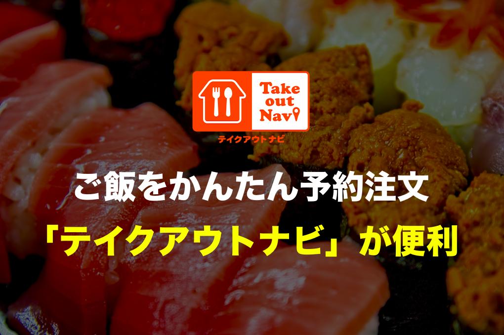 ランチやご飯の予約注文グルメアプリ! テイクアウトナビでお弁当を注文してみた