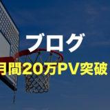 ブログ月間20万PV達成! ブロガーの収入・収益とアクセス数(PV数)の推移