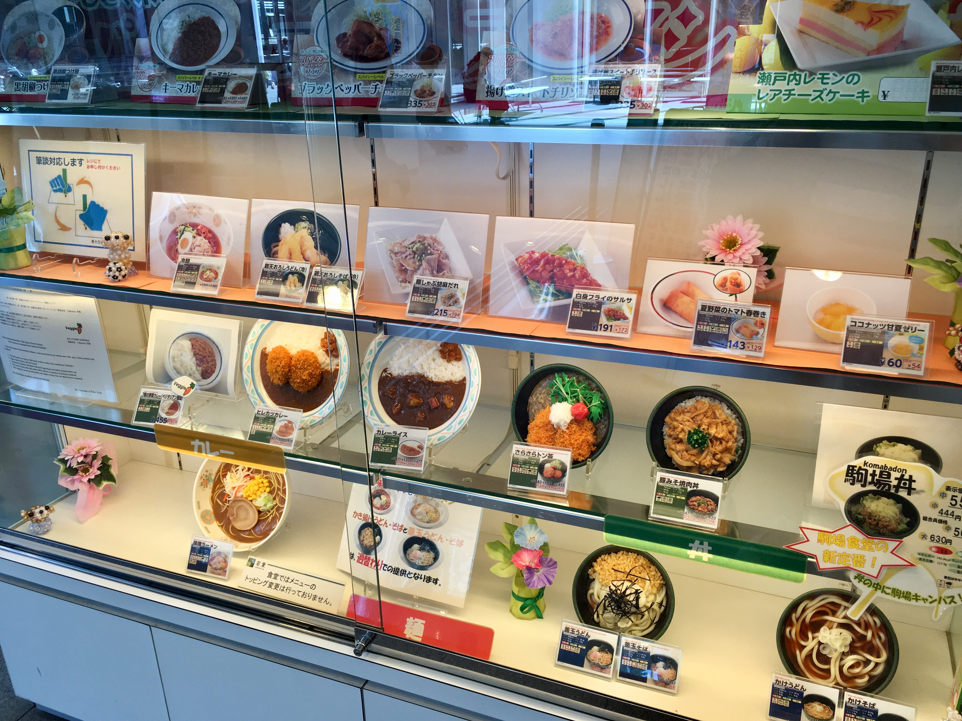 駒場東大の生協食堂「カフェテリア若葉」でランチ。栄養バランスが取れて安い!