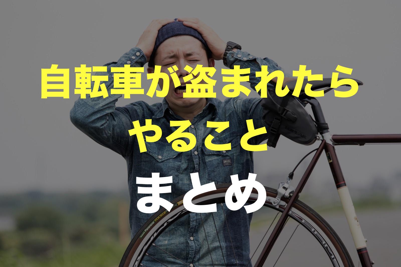 自転車が盗まれたらやること まとめ。警察での盗難届の出し方と その後の防犯対策・盗難防止策