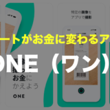 レシートを撮影すると お金に変わる換金アプリ「ONE(ワン)」の使い方!