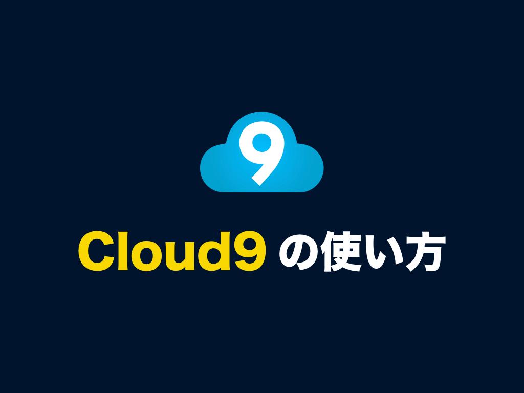 AWS Cloud9 の使い方。最初に覚えておくべき機能まとめ