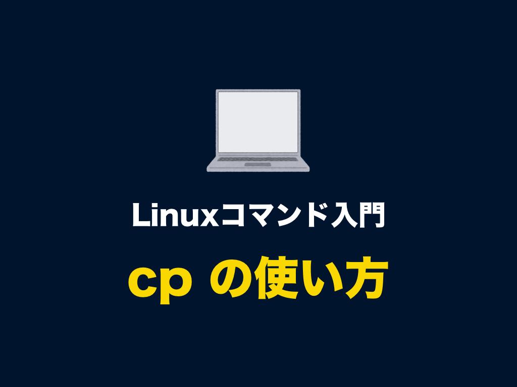 Linuxコマンド「cp」とオプションの使い方(ファイルやディレクトリ・フォルダをコピーする)