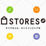 個人でクレジットカード決済を導入するなら「STORES.jp」が簡単でおすすめ【審査なし】