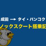 【評判】ノックスクート(NokScoot)搭乗記。エコノミークラスで成田からタイ・バンコクへ