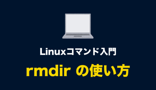 Linuxコマンド「rmdir」とオプションの使い方(ディレクトリ・フォルダを削除する)