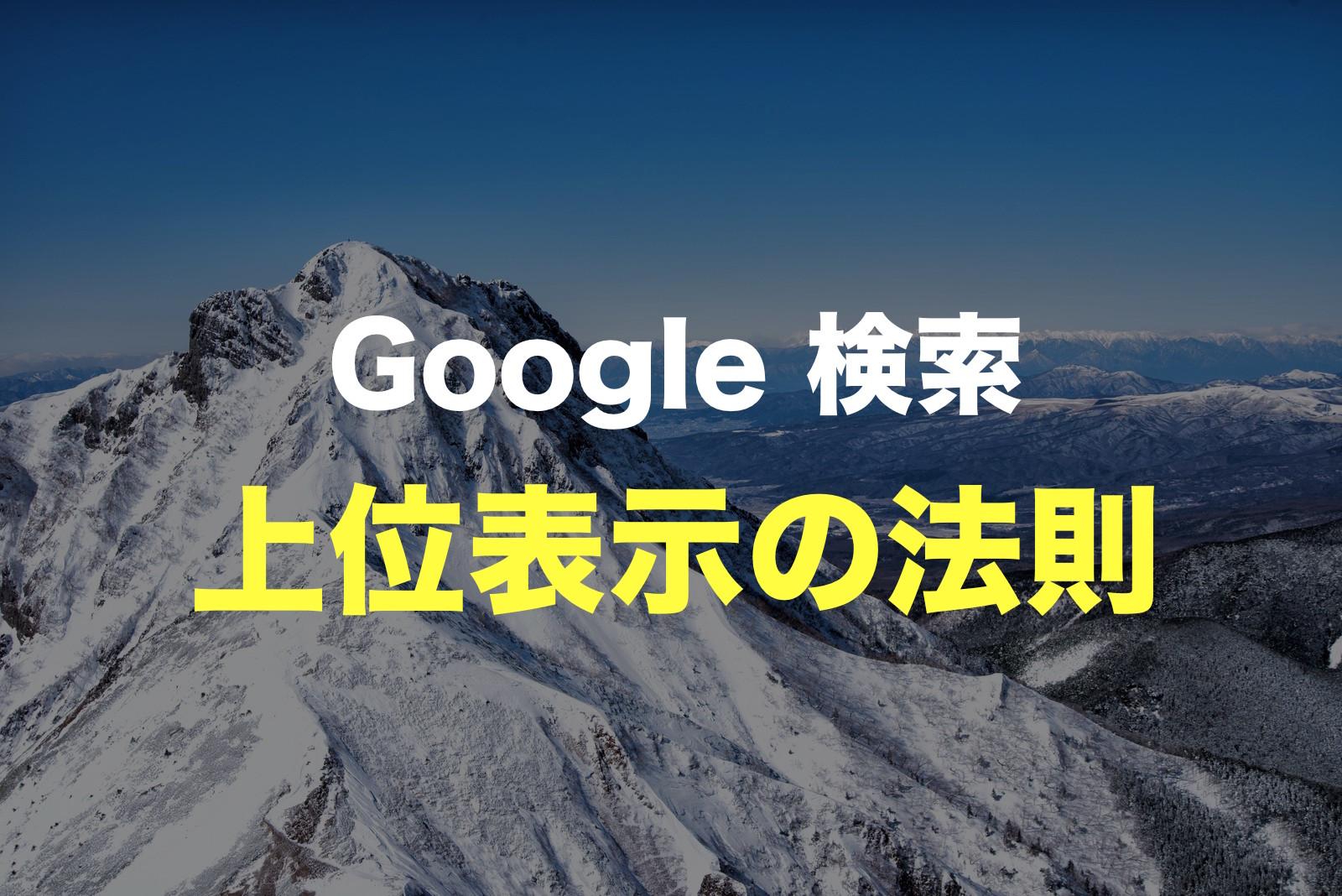 Google 検索で上位表示される唯一の法則。ブログやホームページの効果的なSEO対策