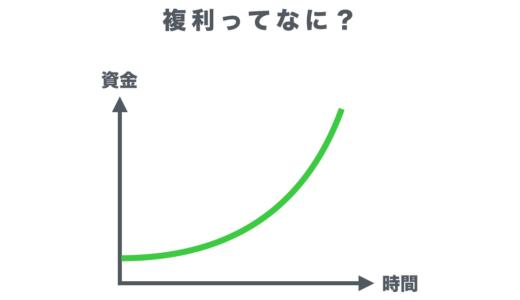複利計算で10年後に収入3倍。投資が儲かる秘密は「複利」にある