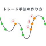 【儲かる?】簡単シンプルなFXで勝てるトレード手法の作り方【長期安定重視ルール】