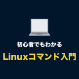 Linuxコマンド入門:初心者が勉強すべき Linuxコマンド一覧