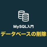 MySQLでデータベースを削除する(drop database の使い方)