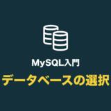 MySQLで作業するデータベースを選択する(use の使い方)