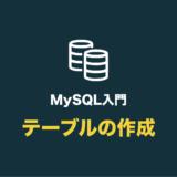 MySQLでテーブルを作成する(create table の使い方)