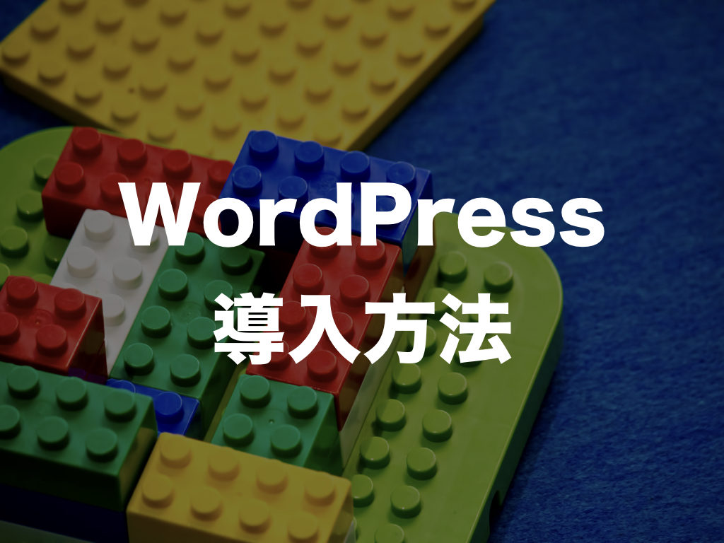 WordPressの構築