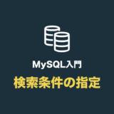 MySQLで検索条件を指定する(where の使い方)