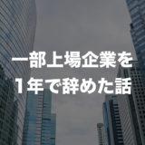採用試験を受けに いざ地方から東京へ【会社を辞めた話 第6話】