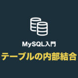 【MySQL】テーブルを内部結合する(inner join の使い方)