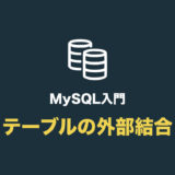 【MySQL】テーブルを外部結合する(left outer join や right outer join の使い方)